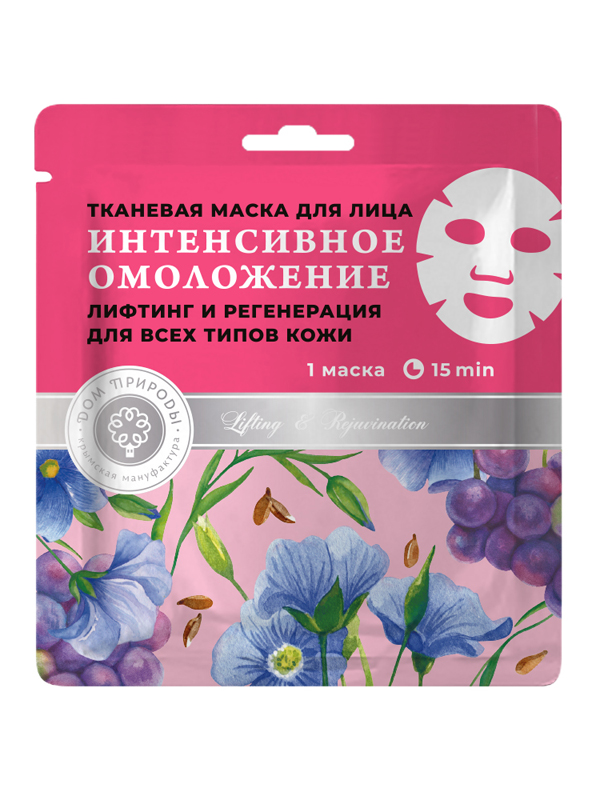 Маска тканевая для лица Интенсивное омоложение Крымская косметика
