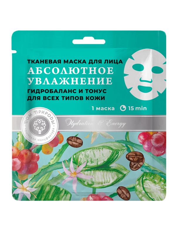 Тканевая маска для лица Абсолютное увлажнение Крымская косметика Дом Природы