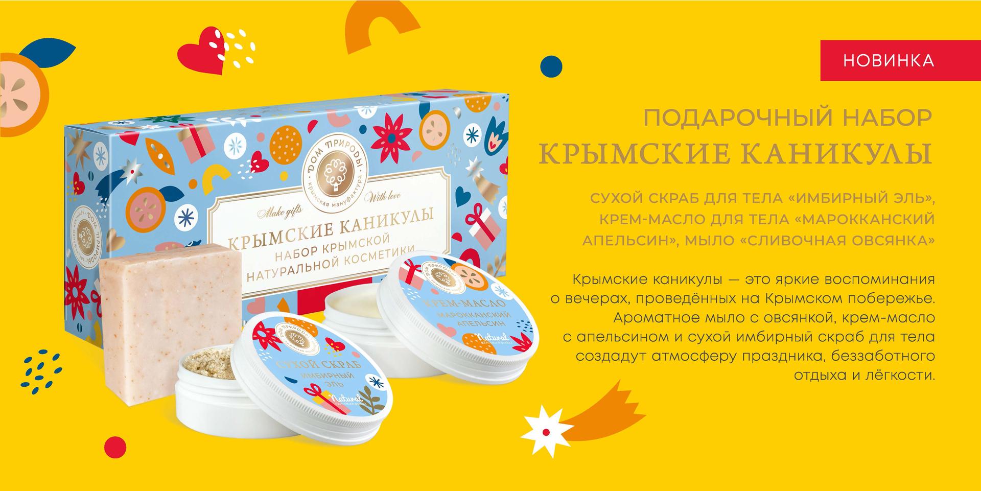 Подарочный набор мини Крымские каникулы