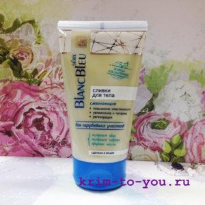 slivki-dlya-tela-serii-blanc-bleu-140g