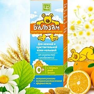 aromabalzam-detskij-dlya-ukhoda-za-kozhej-tela-malyshej-i-detej-starshego-vozrasta-30ml