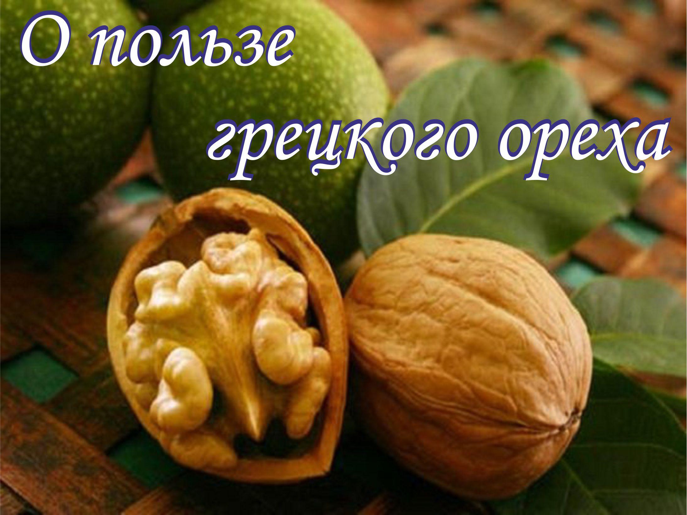 перегородки грецкого ореха для секса-уф1