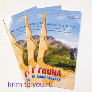 брошюра о свойствах и применении Крымской бело-голубой глины.