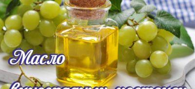 масло виноградных косточек 3