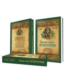 polnaya-kniga-aromaterapii