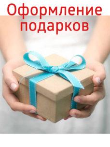 оформление подарков2