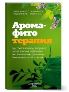 broshyura-efirnye-masla-pri-grippe