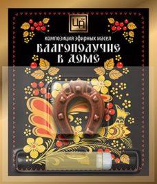 aromamedalyon-blagopolychie-v-dome